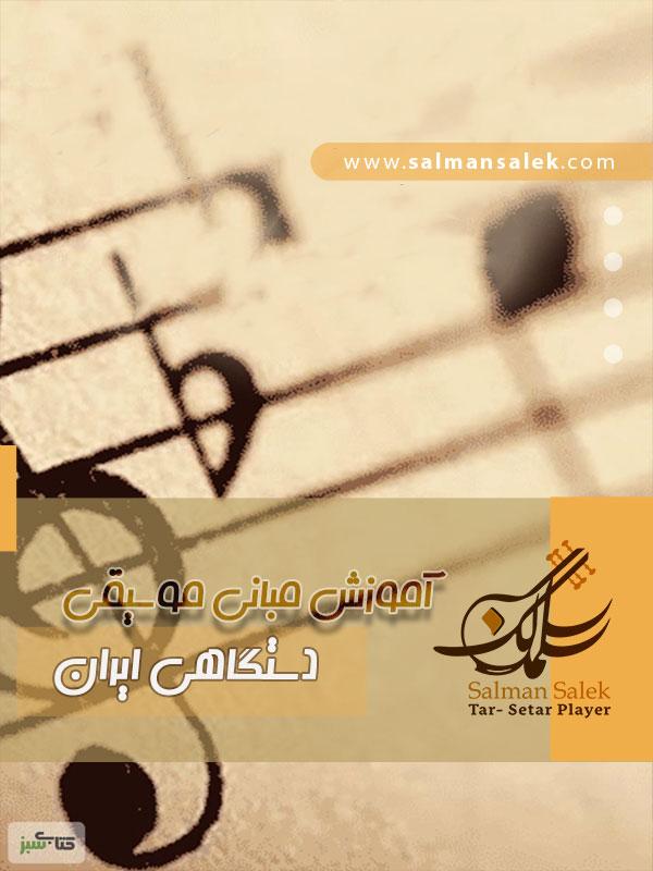 آموزش-مبانی-موسیقی-دستگاهی-ایران